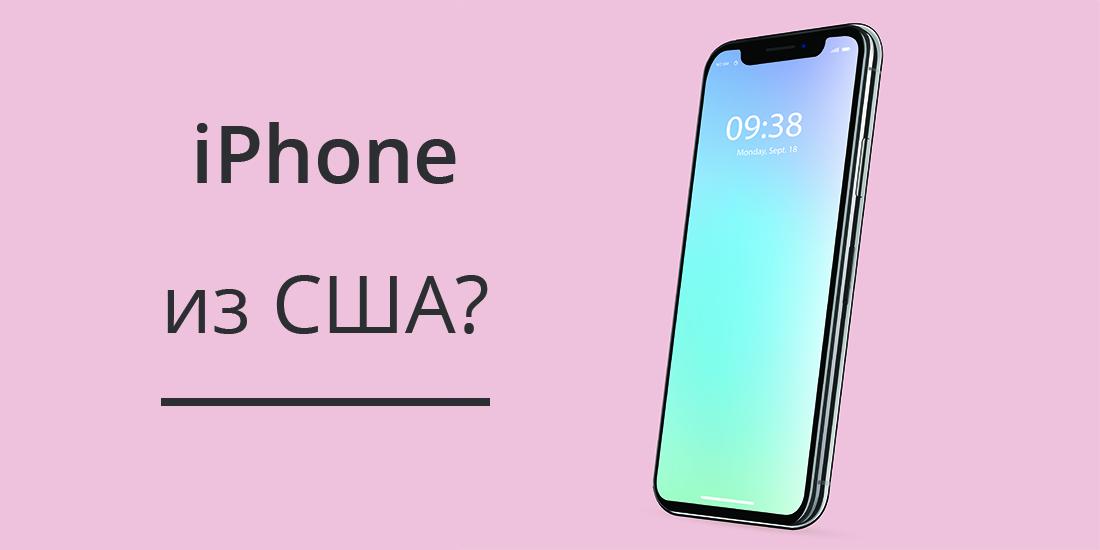 Купить айфон в Америке